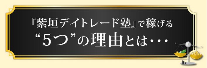 柴垣デイトレード塾 5つの理由.png
