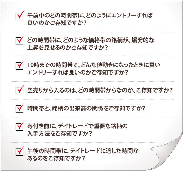 柴垣デイトレード塾 中身 核心部分.png