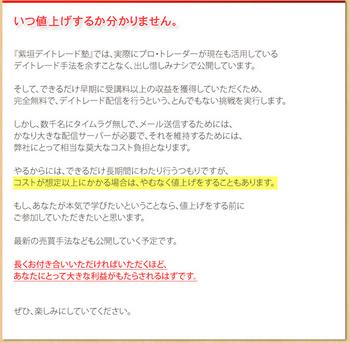柴垣デイトレード塾 値上げ可能性.png