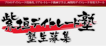柴垣デイトレード塾 募集.png