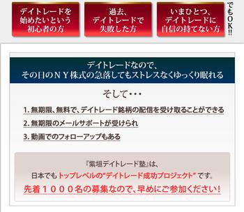 柴垣デイトレード塾 限定募集.png